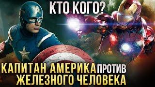 Капитан Америка против Железного Человека - Кто кого? Противостояние.