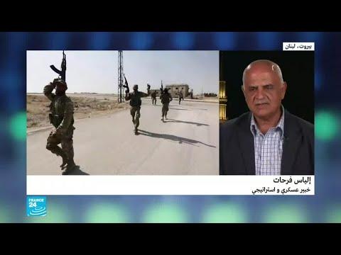 أنقرة تتهم الأكراد بإطلاق الجهاديين عمدا وترامب لا يستبعد ذلك..ما جدية هذه الاتهامات؟  - نشر قبل 42 دقيقة