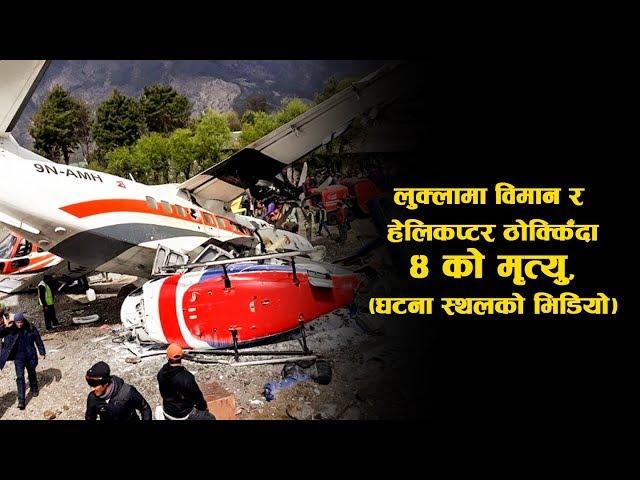 लुक्लामा विमान र हेलिकप्टर ठोक्किँदा ४ को मृत्यु, (घटना स्थलको भिडियो) l Nepali Public T|V