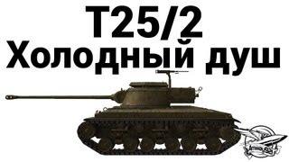 T25 2 - Холодный душ