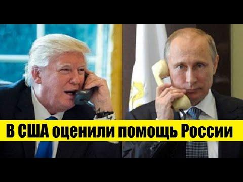 НЕОЖИДАННО - В CША ОЦЕНИЛИ ПОМОЩЬ РОССИИ... /02.04.20 НОВОСТИ МИРА