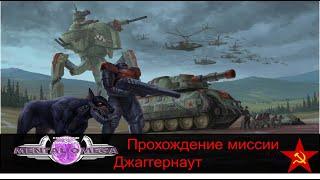 red alert 2 Mental omega прохождение Джаггернаут(внеплановый выпуск)