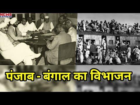 Today's History | 30 June | Bengal -Punjab के विभाजन के लिए boundary commission की हुई थी स्थापना