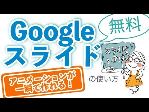 google スライド アニメーション