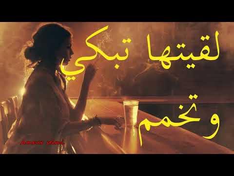 Cheb 3imran l9itha tebki wt5amem  شاب عمران لقيتها تبكي وتخمم زوجها باللي متبغيه