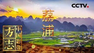 《中国影像方志》 第225集 广西荔浦篇| CCTV科教