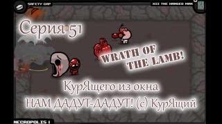 Binding of Isaac Гнев Ягненка - Серия 51 КурЯщего из окна