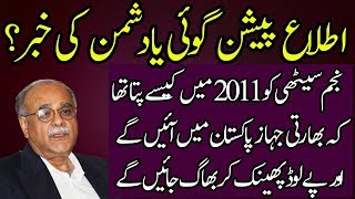 Gambar cover Important Information and Prediction of Najam Sethi Came True in 2019