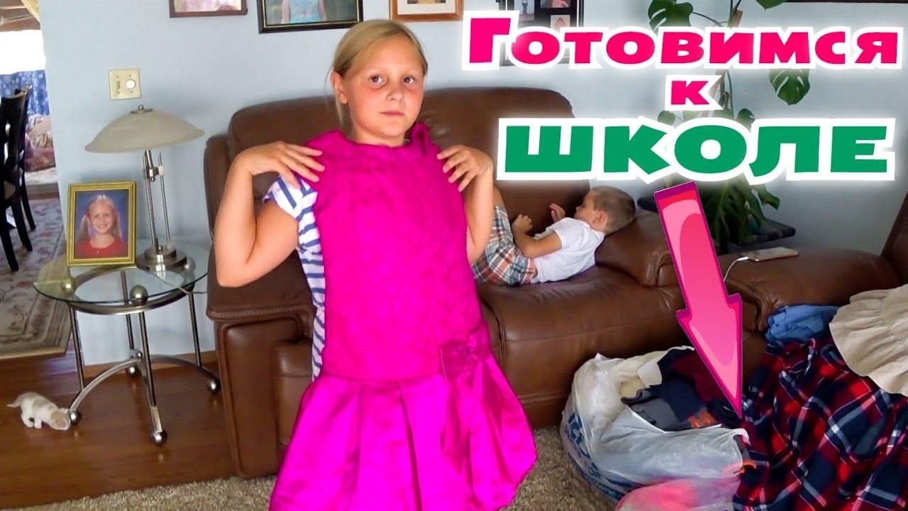 BACK to SCHOOL ПОДГОТОВКА в ШКОЛУ / Одежда для Лизы и Никиты/ Перебираем ОДЕЖДУ из кладовки/ ПОКУПКИ