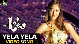 Aata Songs | Yela Yela Video Song | Ileana, Siddharth | Sri Balaji Video