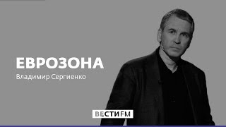Европейские СМИ любят обливать Россию грязью * Еврозона (5.03.2018)