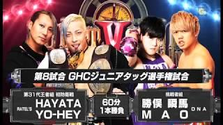 NOAH - MAO & Shunma Katsumata vs YO-HEY & HAYATA