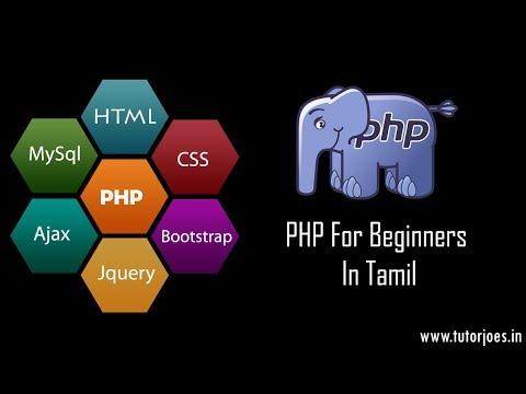 Ksort Function In PHP Tamil