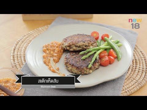 EP.146 - มังฯ..อร่อยมาก : แพนเค้กกิมจิ