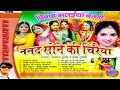 Download Vivah Bhataiya Barni || Nanad Sone Ki Chraiya || ननद सोने की चिरैया || Ramdhan Gujjar || Puspa Gusai MP3 song and Music Video