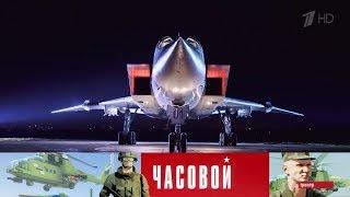 Часовой - Дальники. Выпуск от 17.12.2017