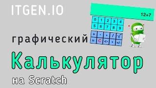 Уроки по Scratch. Как сделать калькулятор на Скретч