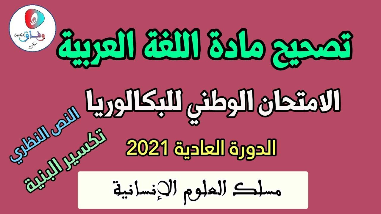تصحيح مادة اللغة العربية في الامتحان الوطني للبكالوريا 2021 - مسلك العلوم الإنسانية