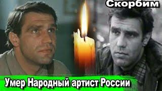 СТАЛА известна ПРИЧИНА СМЕРТИ Народного артиста России Романа Громадского.