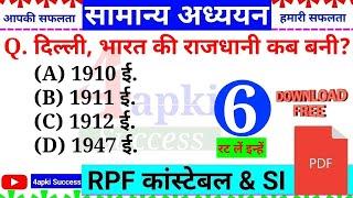 General Studies | सामान्य अध्ययन | Important Question for RPF Constable & SI | 4apki Success