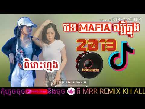 Break Mix Mafia New Remix 2019 Break Mix 2019 Best  Mix 2019 By 🔛꧁☬༒MRR REMIX KH ALL༒☬꧂
