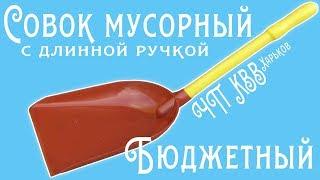 Совок мусорный полиэтиленовый c длинной ручкой (Харьков)