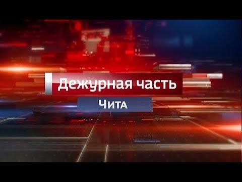 №69 Вести Чита  Дежурная часть