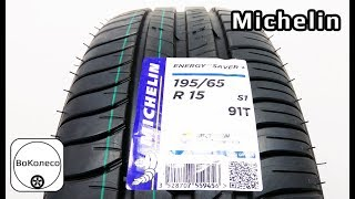 Michelin Energy Saver + /// обзор
