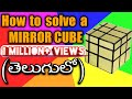 EASIEST WAY TO SOLVE a MIRROR CUBE | TELUGU-VERSION | || Kc's VLOG #12 ||