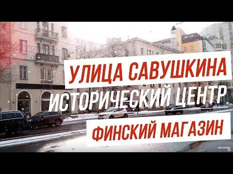 МАГАЗИН ФИНСКИХ ТОВАРОВ В ПИТЕРЕ // УЛИЦА САВУШКИНА САНКТ-ПЕТЕРБУРГ
