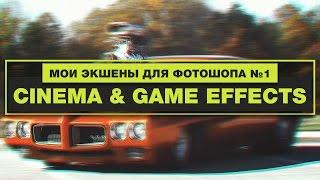 - Экшены для создания эффекта киношной картинки или скриншота из игры AXIS Actions
