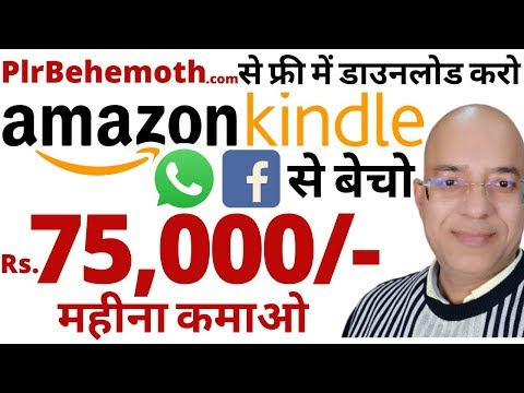 Best income work from home | Part time job | freelance | PlrBehemoth.com | paypal | पार्ट टाइम जॉब