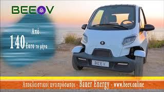 BEEV  - Τα απόλυτα ηλεκτρικά μίνι αυτοκίνητα πόλης