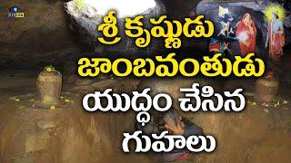 కృష్ణుడు,జాబవంతుడు యుద్ధం చేసిన గుహలు | Caves at Ranavav, Gujarat | Eyecon Facts