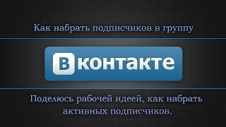 Как набрать подписчиков в группу вконтакте ?(Многие кто создают группу вк задаются вопросом. Как набрать подписчиков в группу вконтакте ?. Со стороны..., 2016-05-19T13:13:59.000Z)