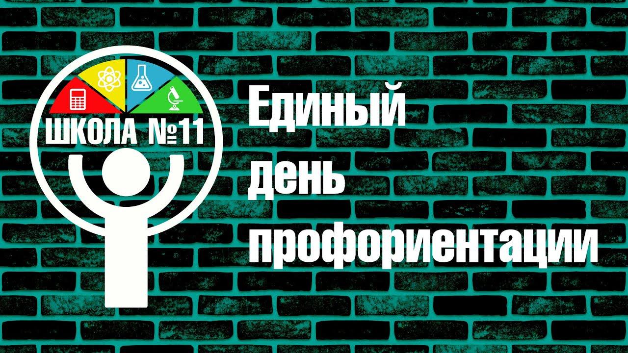 """Питч-сессия """"Единый день профориентации"""""""
