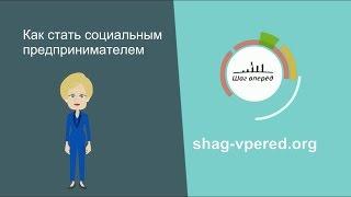 Как стать социальным предпринимателем?(Новый ролик серии анимированной инфографики, подготовленный Агентством социальной информации в рамках..., 2016-09-19T13:04:40.000Z)