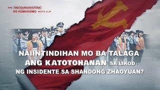 """""""Ang Mga Kasinungalingan ng Komunismo"""" - Naiintindihan Mo Ba Talaga ang Katotohanan sa Likod ng Insidente sa Shandong Zhaoyuan? (Clip 6/6)"""
