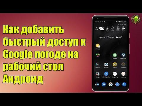 Вопрос: Как установить погодный виджет на Android устройство?