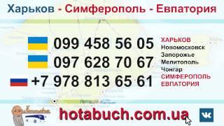 Автобус Харьков- Симферополь- Евпатория(, 2015-09-14T23:07:44.000Z)