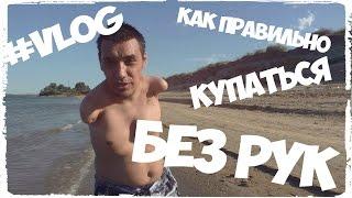 #Vlog Как правильно купаться без рук