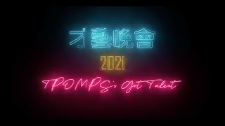 Publication Date: 2021-01-29 | Video Title: 才藝晚會2021 Tpomps's got tale