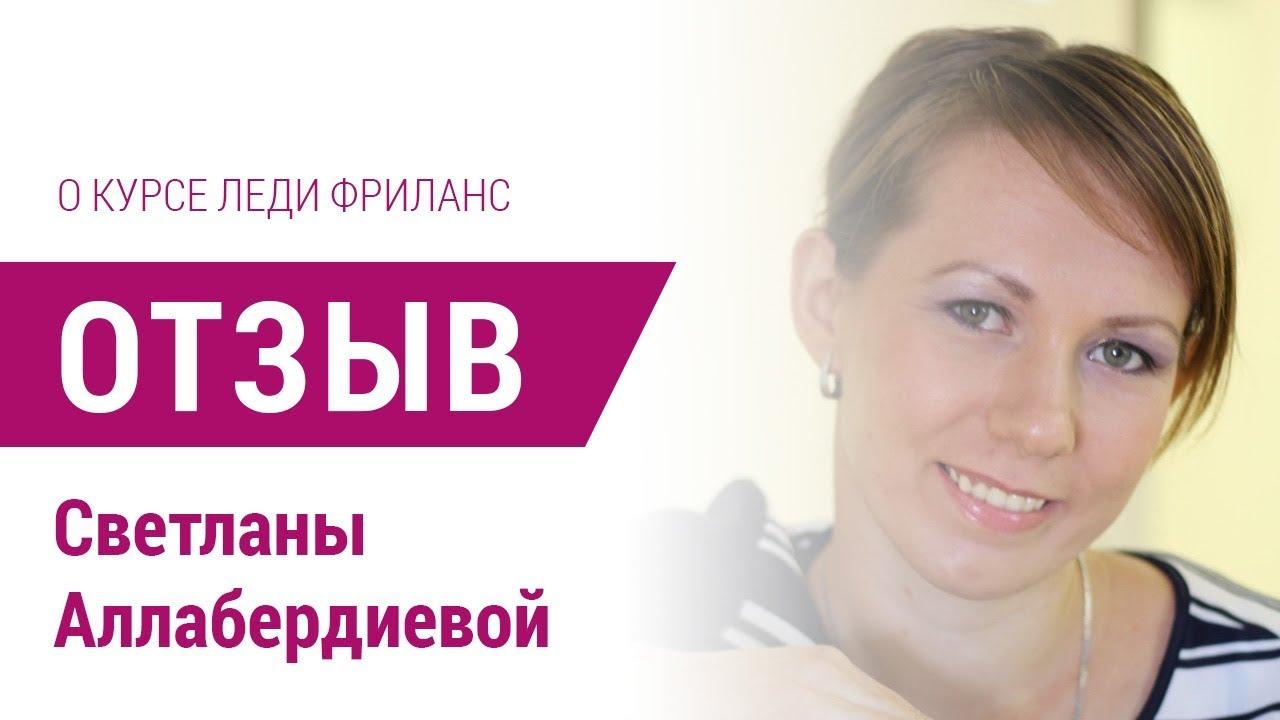 валентина молдованова фриланс отзывы