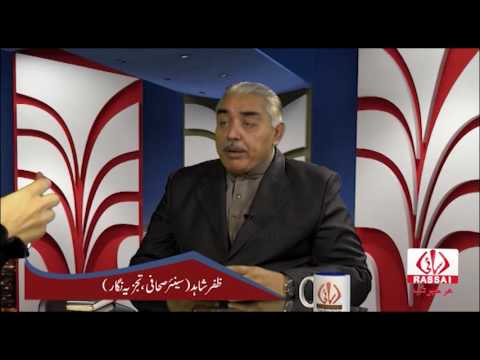 Pas-e-Parda with Zafar Shahid (Episode-11) Topic : Current Hot issues