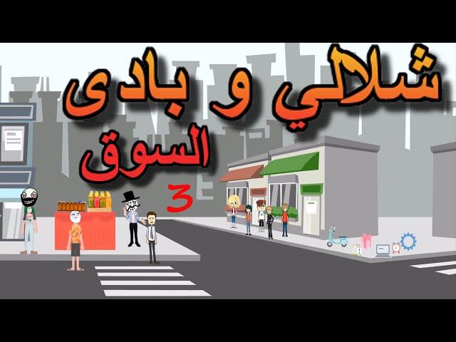 شلالي و بادي السوق الجزء الثالث chlali wa badi