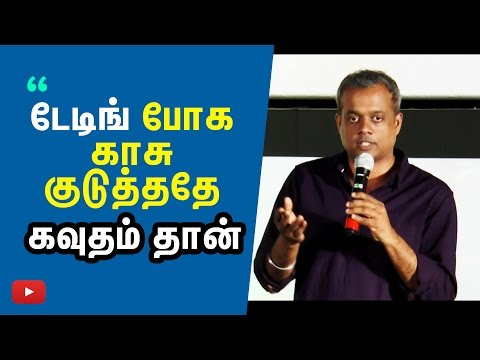 """goutham Menon Gave Money For Me To Date""- Magzhil Thirumani 