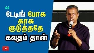 Goutham Menon Gave Money For Me To Date Magil Thirumani