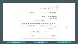 الصف العاشر اللغة العربية رسالة رسمية Youtube