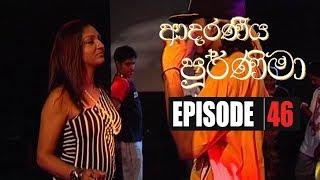Adaraniya Purnima | Episode 46 ආදරණීය පූර්ණිමා Thumbnail