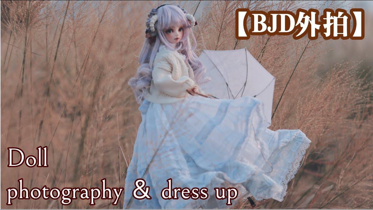 4分竟然能穿3分的裙子!【BJD外拍&試穿&換裝&攝影】